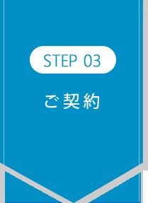STEP3 ご契約