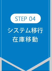 STEP4 システム移行・在庫移動