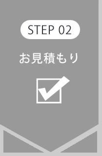 STEP2 見積もり