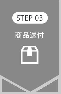 STEP3 商品送付
