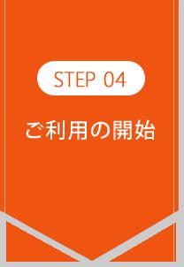 STEP4 ご利用の開始