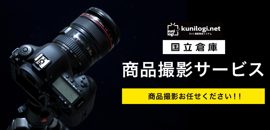 国立倉庫商品撮影サービス