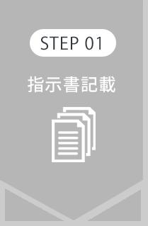 STEP1 指示書記載