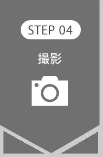 STEP4 撮影