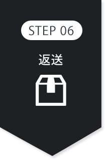 STEP6 商品返送