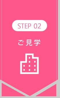 STEP2 ご見学